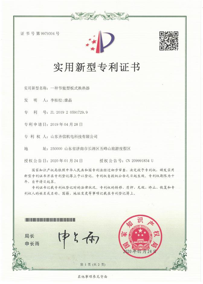 板式换热器专利证书