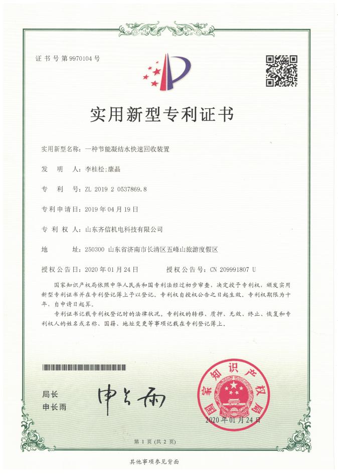 凝结水回收装置专利证书