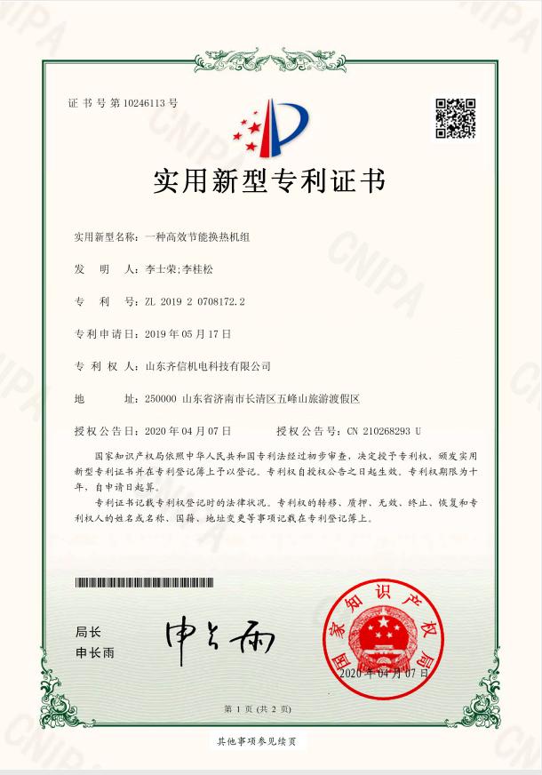 节能换热机组专利证书