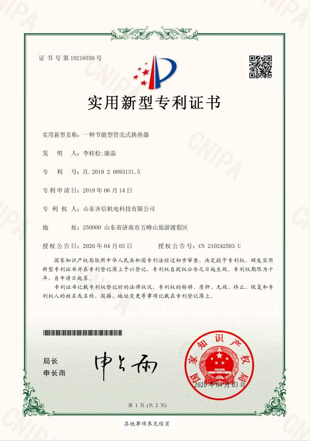 管壳式换热器专利证书